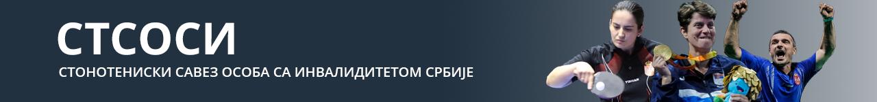 СТСОСИ